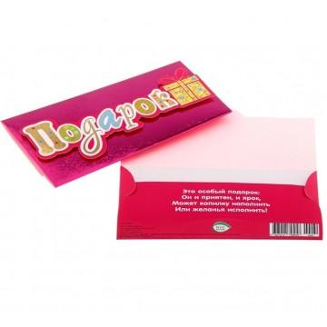 """Конверт для денег """"Подарок"""", розовый"""