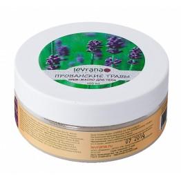 Крем-масло для тела «Прованские травы»