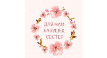 Мамам, бабушкам, сестрам
