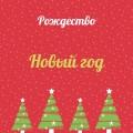 Открытки Новый Год и Рождество