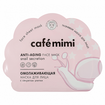 Омолаживающая тканевая маска для лица, Cafe mimi