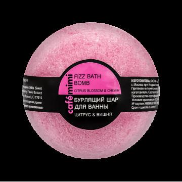 Бурлящий шар для ванны Цитрус и вишня, 120 г., Cafe mimi