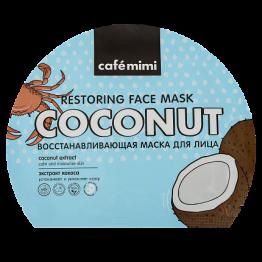 Восстанавливающая тканевая маска для лица, Cafe mimi