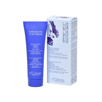 Крем для лица Активное увлажнение для сухой и нормальной кожи (ночной уход), 50 мл, Кафе красоты