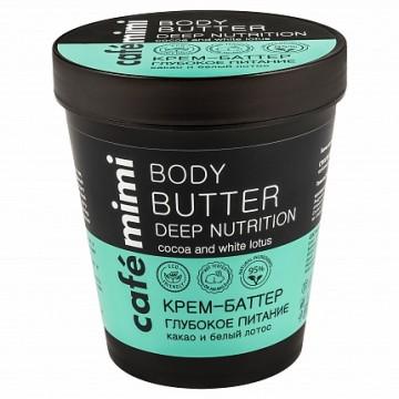 Крем-Баттер Глубокое питание, 220 мл. Cafe mimi
