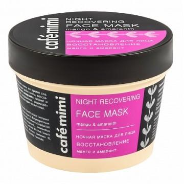 Ночная маска для лица Восстановление, 110 мл., Cafe mimi