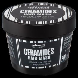 Маска для волос Керамиды, 110 мл., Cafe mimi