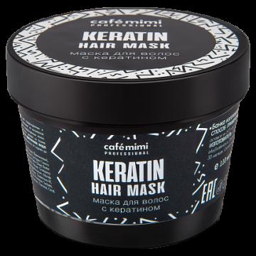 Маска для волос Кератин, 110 мл., Cafe mimi