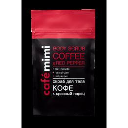 Скраб для тела Кофе и красный перец, 150 г., Cafe mimi