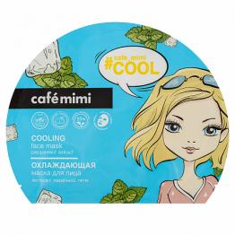 Охлаждающая тканевая маска для лица, 22 мл., Cafe mimi