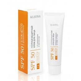 Cолнцезащитный крем для лица SPF 50, 30 мл.| Kleona ХОРОШИЙ СРОК ГОДНОСТИ