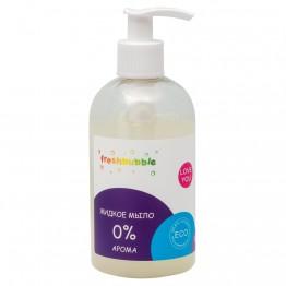 Жидкое мыло «0% арома» 300 мл., Freshbubble