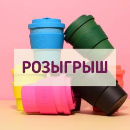Эко-кружка Ecoffee cup/действует