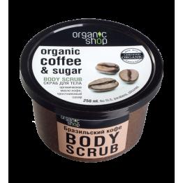 """Скраб для тела """"Бразильский кофе"""", 250 мл., Органик шоп"""