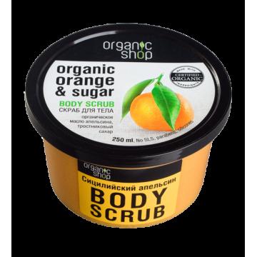 """Скраб для тела """"Сицилийский апельсин"""", 250 мл., Органик шоп"""