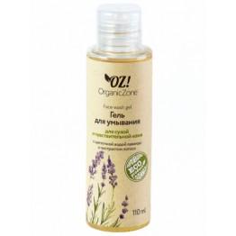 Гидрофильное масло для сухой и чувствительной кожи «Сандал и лаванда» 110 мл., Organic Zone