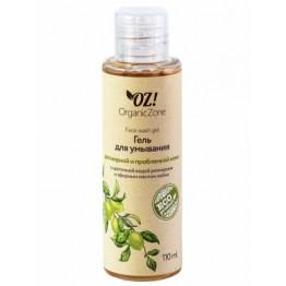 Гель для умывания для жирной кожи 110 мл., Organic Zone
