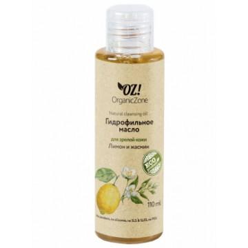 """Гидрофильное масло для зрелой кожи «Лимон и жасмин"""" 110 мл., Organic Zone"""