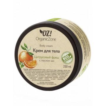 """Крем для тела """"Цитрусовый фреш"""" 250 мл., Organic Zone"""