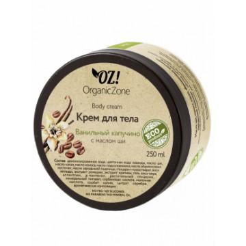 Крем для тела «Ванильный капучино» 250 мл., Organic Zone