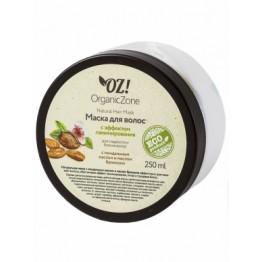 """Маска для блеска и гладкости волос """"С эффектом ламинирования"""" 250 мл., Organic Zone"""
