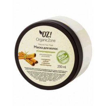 """Маска для интенсивного роста волос """"Стимулирующая"""" 250 мл., Organic Zone"""