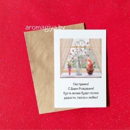 Открытка на День Рождения сестры Арт.550| Aromagiya.by