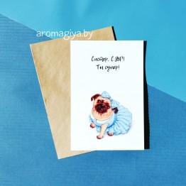 Открытка сестре на День Рождения Арт.566| Aromagiya.by