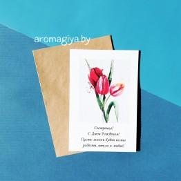 Открытка сестре на День Рождения Арт.577| Aromagiya.by