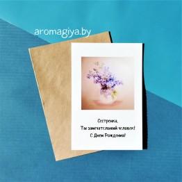 Открытка сестре на День Рождения Арт.579| Aromagiya.by