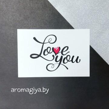 Открытка для любимого и любимой Арт.171| Aromagiya.by