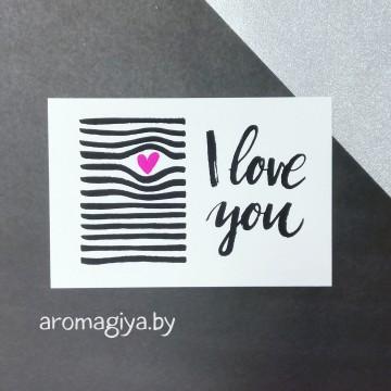 Открытка для любимого и любимой Арт.173| Aromagiya.by