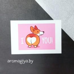 Открытка для любимого и любимой Арт.179| Aromagiya.by