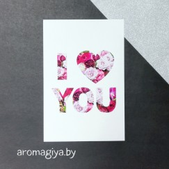 Открытка для любимого и любимой Арт.185  Aromagiya.by