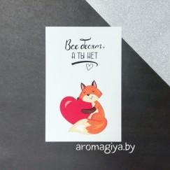 Открытка для любимого и любимой Арт.189  Aromagiya.by