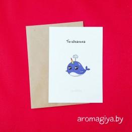 Открытка с юмором Арт.293| Aromagiya.by