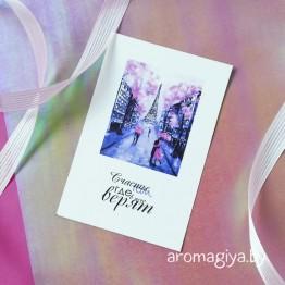 Открытка на День Рождения Арт.522| Aromagiya.by