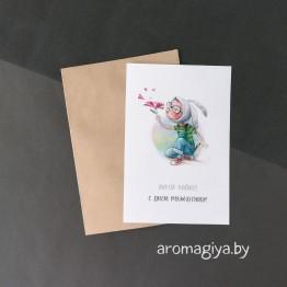 Открытка на День Рождения Арт.519  Aromagiya.by