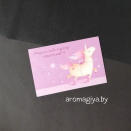 Открытка на День Рождения Арт.520| Aromagiya.by
