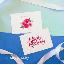 Открытка на День Рождения Арт.104-105| Aromagiya.by