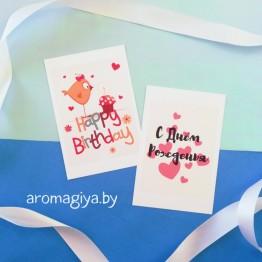 Открытка на День Рождения Арт.106-107| Aromagiya.by