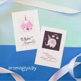 Открытка на День Рождения Арт.110-111| Aromagiya.by