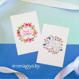 Открытка на День Рождения Арт.114-115| Aromagiya.by