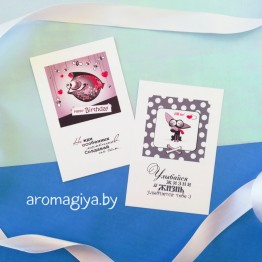 Открытка на День Рождения Арт.118-119| Aromagiya.by