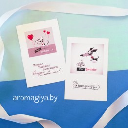Открытка на День Рождения Арт.120-121| Aromagiya.by