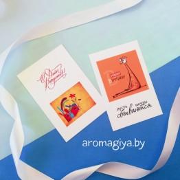 Открытка на День Рождения Арт.122-123| Aromagiya.by