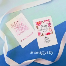 Открытка на День Рождения Арт.124-125| Aromagiya.by