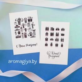 Открытка на День Рождения Арт.126-127| Aromagiya.by