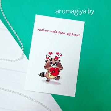 Открытка для любимого и любимой Арт.144| Aromagiya.by