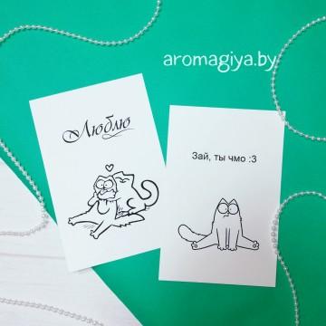 Открытка для любимого и любимой Арт.148-149| Aromagiya.by